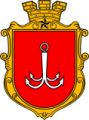 Герб города Одесса