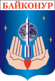 Герб города Байконур