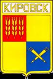 Герб города Кировск