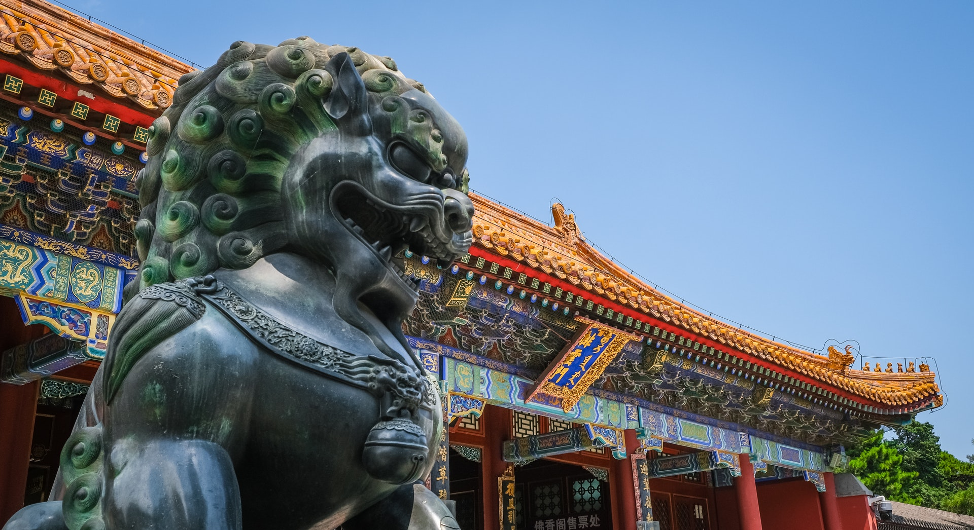 Фото город Пекин, Китай (1267028726)