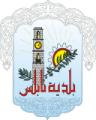 Герб города Наблус
