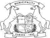 Герб города Асмэра