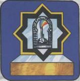 Герб города Багдад