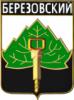 Герб города Берёзовский